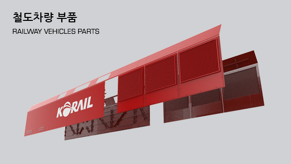 철도차량 부품 Railway vehicles parts